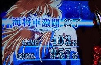聖闘士星矢ART終了画面
