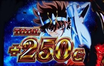 聖闘士星矢初期ゲーム数250G