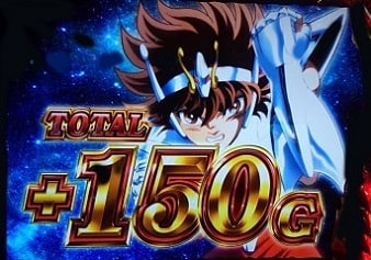 聖闘士星矢初期ゲーム数150G