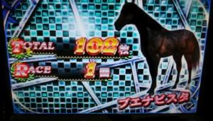 G1優駿倶楽部 102枚獲得
