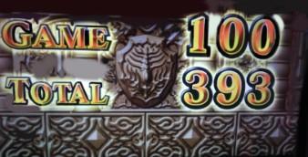 ハーデス 393枚獲得