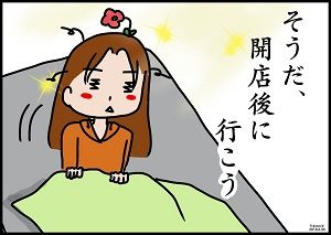 朝 イラスト