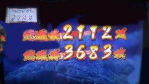 忍魂3683枚獲得