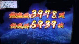 忍魂 6939枚獲得