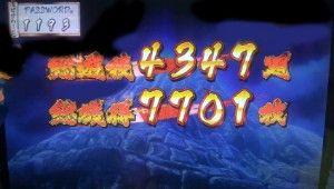 忍魂 7701枚獲得
