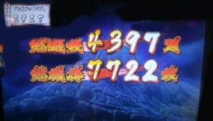 忍魂 7722枚獲得