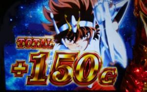 聖闘士星矢 150G乗せ