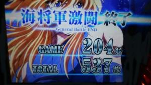 聖闘士星矢 537枚獲得