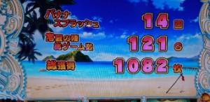 真田純勇士 1082枚獲得