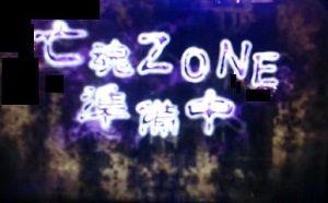リング 亡魂ゾーン
