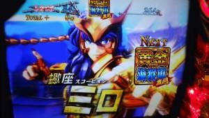 聖闘士星矢 黄金vs海将軍激闘