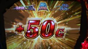 聖闘士アタック 50G上乗せ