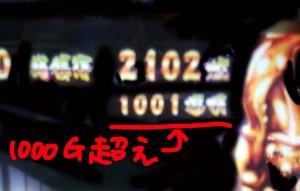閃乱カグラ ART1000G消化