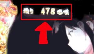 ART残り478G