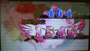 まどマギ 1546枚獲得