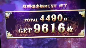 麻雀格闘倶楽部 9616枚獲得