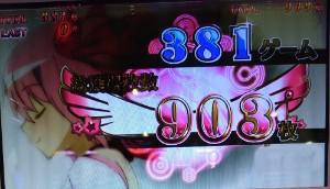 まどマギ 903枚獲得