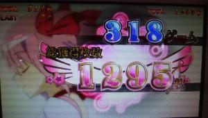 まどマギ 1295枚獲得