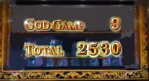 ゴッド凱旋 2530枚獲得