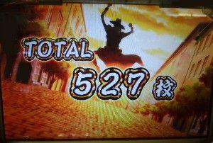 AT終了527枚獲得