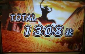 AT終了1308枚獲得