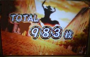 AT終了983枚獲得