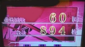 AT終了894枚獲得
