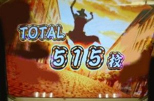 AT終了515枚獲得