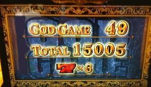 AT終了15005枚獲得