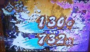 AT終了732枚獲得