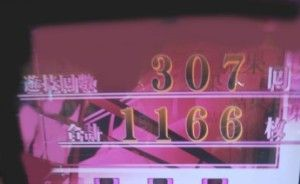 AT終了1166枚獲得