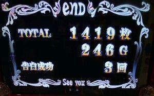 AT終了1419枚獲得