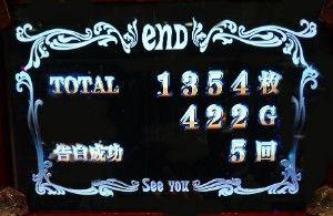AT終了1354枚獲得