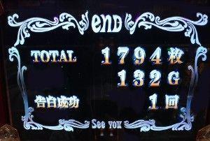 AT終了1794枚獲得