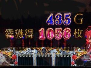 ART終了1056枚獲得