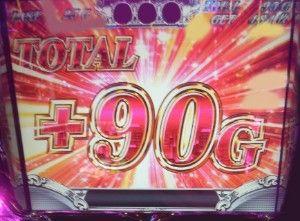 90G乗せ