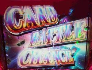 カードバトルチャンス