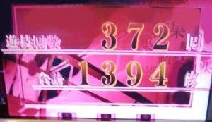 AT終了1394枚獲得