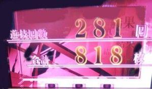 AT終了818枚獲得
