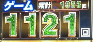 1121Gハマり