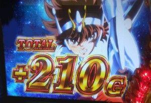 210G乗せ
