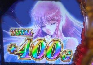 400G乗せ