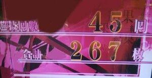 AT終了267枚獲得