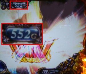 552G GB当選