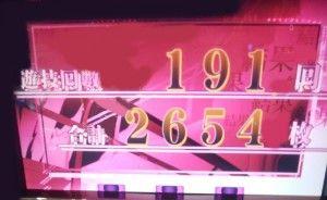 AT終了2654枚獲得