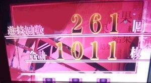 AT終了1011枚獲得
