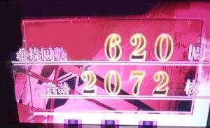 AT終了2072枚獲得