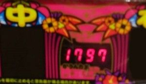 1797枚獲得
