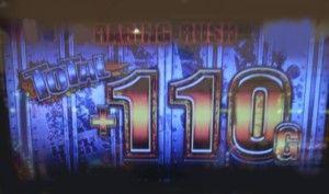 110G乗せ