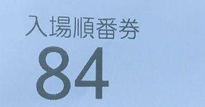 抽選番号84番